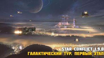 """Обновление 1.9.0 в Star Conflict - новое событие """"Галактический тур"""", сезонный пропуск и другое"""