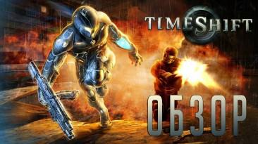 Единственная в своём роде   Обзор игры TimeShift