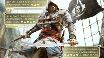 Я стал новым пиратом