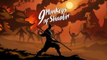 Видео игрового процесса 9 Monkeys Of Shaolin