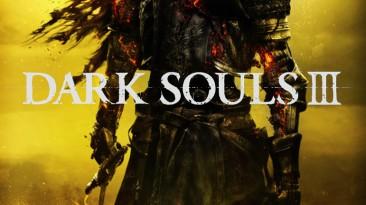 Dark Souls 3: Сохранение/SaveGame (Новая Игра+, много вещей)