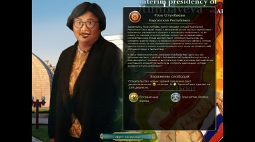 "Sid Meier's Civilization 5 ""Мод на Киргизию при Розе Отунбаевой (на русском)"""