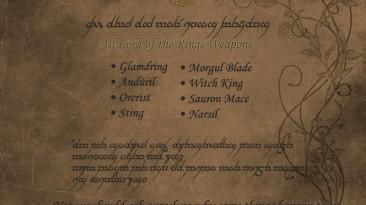 """Witcher 3: Wild Hunt """"Оружие Властелин Колец"""""""