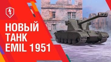 WoT Blitz. Новый танк. EMIL 1951