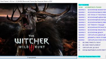 The Witcher 3: Wild Hunt / Ведьмак 3: Дикая Охота: Трейнер/Trainer (+18) [1.12] [64 Bit] {Baracauda}