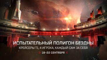 EVE Online: Новое событие на испытательном полигоне Бездны