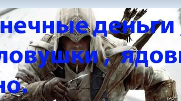 Assassin's Creed 3: Трейнер/Trainer (+1: Предметы / Items) [1.0] {NewHacker}