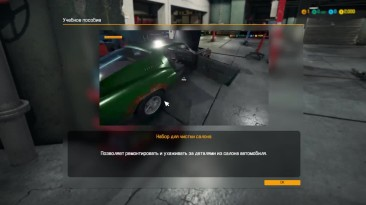 [Первый взгляд] Car Mechanic Simulator 2018