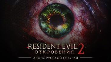 Анонсирована русская озвучка Resident Evil: Revelations 2