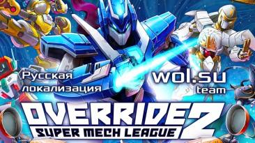 Русификатор текста для Override 2: Super Mech League v1.0 от wol.su team