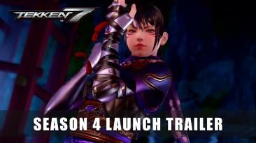 Дата выхода и трейлер запуска нового контента и функций четвертого сезона Tekken 7