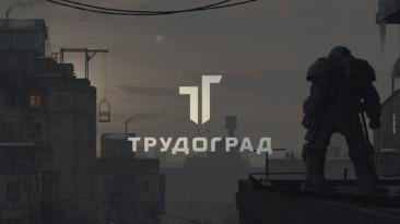"""Atom RPG Trudograd """"Патч 1.01 GOG"""""""