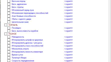 Assassin's Creed: Odyssey: Таблица для Cheat Engine [v1.3.0/v1.5.1] {Cielos} - RUS