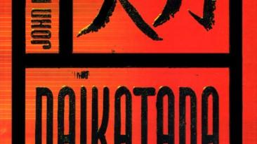 "Daikatana ""Русификатор (текст и звук) - от City"""