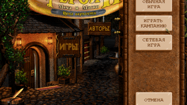 """Heroes of Might and Magic 2: The Succession Wars """"Графический враппер для корректной работы в новых ОС"""""""