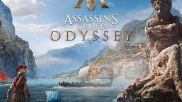 Саундтрек Assassin's Creed Odyssey (2018)