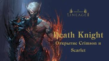 Рыцарь Смерти - в игре! Новые серверы Lineage 2 Essence открыты