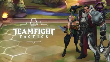 League of Legends: В Teamfight Tactics появится 15-минутный игровой режим