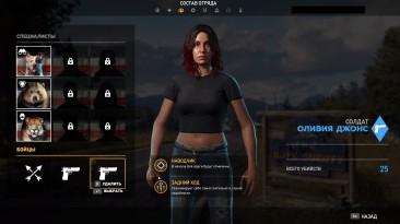 Far Cry 5: Сохранение/SaveGame (Начало игры, все локации, напарники + прокачка (опционально))