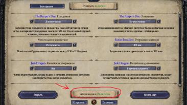 """Crusader Kings 2 """"Активатор получения ачивок с полными версиями перевода и модами [3.1.0.0]"""