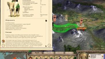 Rome: Total War: Чит-Мод/Cheat-Mode (Двойное здоровье, защита и численность для дополнения Barbarian Invasion 1.0