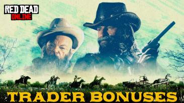 Бонусы для трейдеров в Red Dead Online на этой неделе