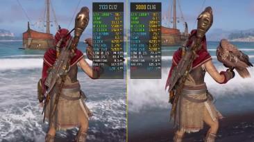 Assassin's Creed Odyssey - Сравнение производительности памяти RAM 2133MHz CL12 vs. 3000MHz CL16