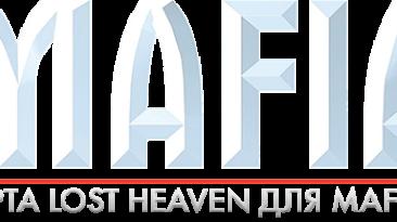 """Mafia 2 """"The City of Lost Heaven Map v.6.0"""""""