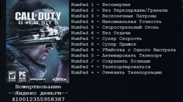 Call of Duty ~ Ghosts: Трейнер/Trainer (+10) [1.0.0.687988] {Aleksander D}