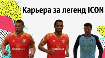 "FIFA 20 ""Легенды футбола ICON"""