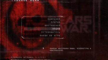 Русификатор для Gears of War
