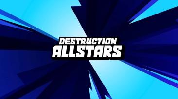 Четыре свежих скриншота Destruction AllStars