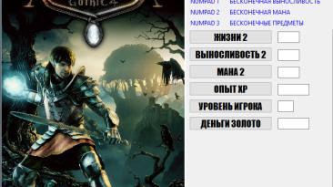 Gothic 4: Трейнер/Trainer (+11) [1.1496.0.0 ] [32 Bit] {Baracuda}