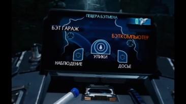 Прохождение вместе с Брейном!Batman Arkham VR #1