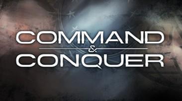 Будущее Command & Conquer