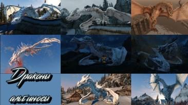 "Skyrim ""Драконы Хаоса 1.8 RUS"""