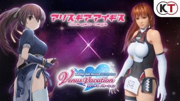 Трейлей коллаборации между Dead or Alive Xtreme: Venus Vacation и Alice Gear Aegis