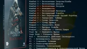 Assassin's Creed 4 ~ Black Flag: Трейнер/Trainer (+22) [1.07] {Aleksander D}