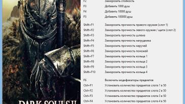 Dark Souls 2: Трейнер/Trainer (+21) [1.05 regulation 1.10] {Alex_Protos_Merser}