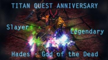 Titan Quest Anniversary: Убийство Аида на Легенде.