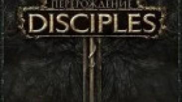 """Disciples: Перерождение """"Мод добавляет замок АИ практически на все карты компании"""""""