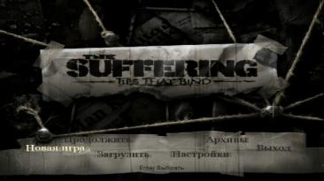 Русификатор текста и звука для The Suffering: Ties That Bind от Новый Диск
