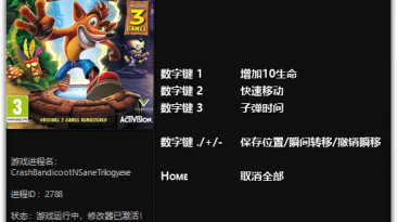 Crash Bandicoot N. Sane Trilogy: Трейнер/Trainer (+4) [1.0] {FLiNG}