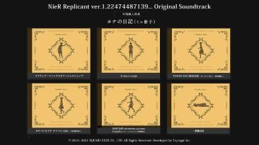 Square Enix анонсировала бонусы за предзаказ саундтрека NieR Replicant