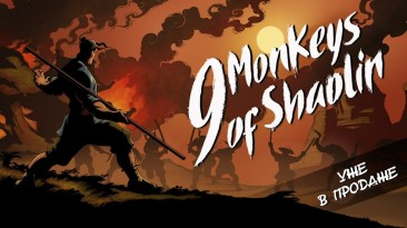 Состоялся релиз 9 Monkeys of Shaolin
