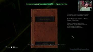 Call of Cthulhu - 8. Секрет библиотеки (прохождение на русском)