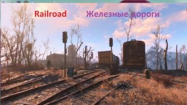 "Fallout 4 ""Railroad - железные дороги."""