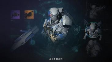 Древо навыков и артефакты - что сделает Anthem 2.0 разнообразнее