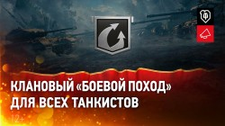 """""""Боевой поход"""" - новая активность в World of Tanks"""