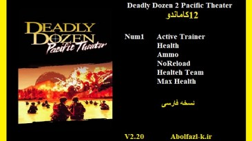 Deadly Dozen 2: Pacific Theatre: Трейнер/Trainer (+5) [2.20] {Abolfazl.k}